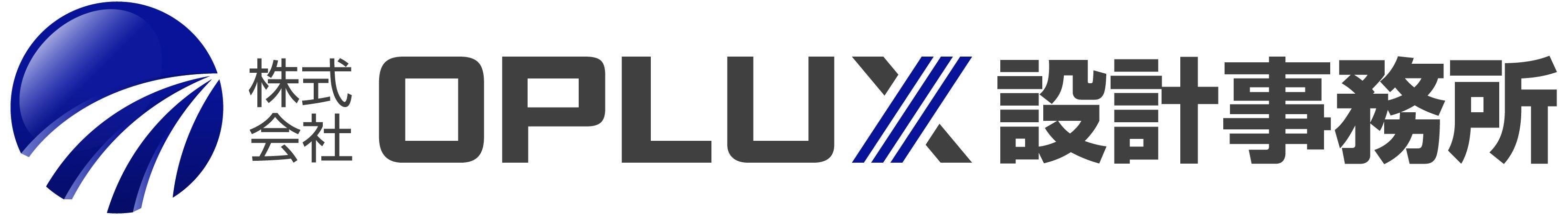 株式会社OPLUX(オプラックス)